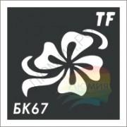 Трафарет БК67