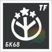 Трафарет БК68