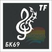 Трафарет БК69