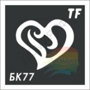 Трафарет БК77