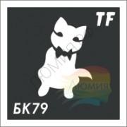 Трафарет БК79