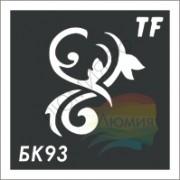 Трафарет БК93