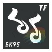 Трафарет БК95