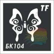 Трафарет БК104