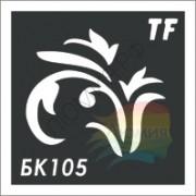 Трафарет БК105