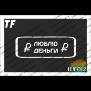 """Трафарет ШГ012 """"ЛЮБЛЮ ДЕНЬГИ"""""""