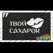"Трафарет ШГ013 ""ТВОЙ САХАРОК"""
