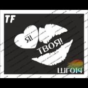 "Трафарет ШГ014 ""Я ТВОЯ"""