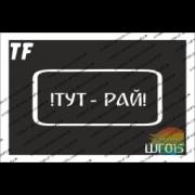 """Трафарет ШГ015 """"!ТУТ - РАЙ!"""""""