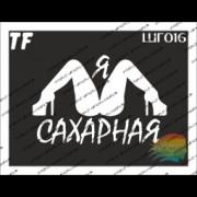 """Трафарет ШГ016 """"Я САХАРНАЯ"""""""