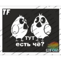 """Трафарет ШГ018 """"ТУТ ЕСТЬ ЧЁ?"""""""