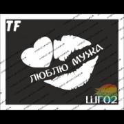 """Трафарет ШГ02 """"ЛЮБЛЮ МУЖА"""""""