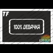 """Трафарет ШГ021 """"100% ДЕВАЧКА"""""""
