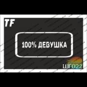 """Трафарет ШГ022 """"100% ДЕВУШКА"""""""