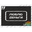 """Трафарет ШГ025 """"ЛЮБЛЮ ДЕНЬГИ"""""""