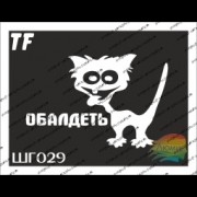 "Трафарет ШГ029 ""ОБАЛДЕТЬ"""