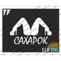 "Трафарет ШГ06 ""САХАРОК"""