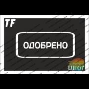 "Трафарет ШГ07 ""ОДОБРЕНО"""