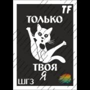 """Трафарет ШГ3 """"ТОЛЬКО ТВОЯ Я"""""""