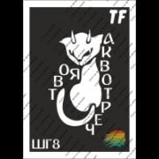 "Трафарет ШГ8 ""ТВОЯ ЧЕРТОВКА"""