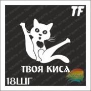 """Трафарет 18ШГ """"ТВОЯ КИСА"""""""