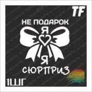 """Трафарет 1ШГ """"Я НЕ ПОДАРОК - Я СЮРПРИЗ"""""""
