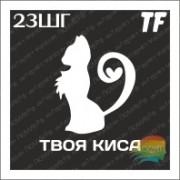 """Трафарет 23ШГ """"ТВОЯ КИСА"""""""