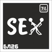 """Трафарет БЛ26 """"SEX """""""