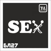 """Трафарет БЛ27 """"SEX """""""