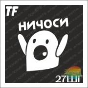 """Трафарет 27ШГ """"НИЧОСИ"""""""