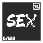"""Трафарет БЛ28 """"SEX """""""