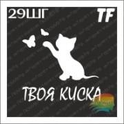 "Трафарет 29ШГ ""ТВОЯ КИСКА"""