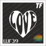 """Трафарет 39ШГ """"LOVE"""""""