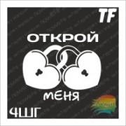 """Трафарет 4ШГ """"ОТКРОЙ МЕНЯ"""""""