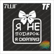 """Трафарет 7ШГ """"Я НЕ ПОДАРОК - Я СЮРПРИЗ"""""""