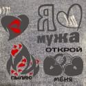 СБОРНИК ТРАФАРЕТОВ №6