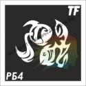 РЫБЫ (21 января — 19 февраля)
