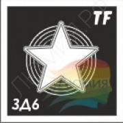 Трафарет ЗД6