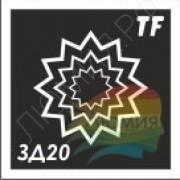 Трафарет ЗД20