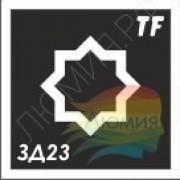 Трафарет ЗД23