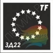 Трафарет ЗД22