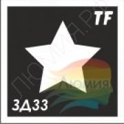 Трафарет ЗД33