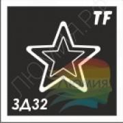Трафарет ЗД32