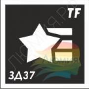 Трафарет ЗД37