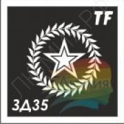 Трафарет ЗД35