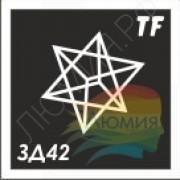 Трафарет ЗД42