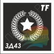 Трафарет ЗД43