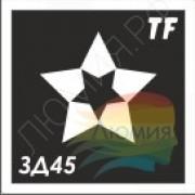 Трафарет ЗД45