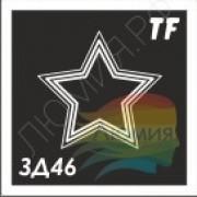Трафарет ЗД46
