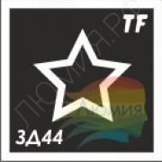 Трафарет ЗД44